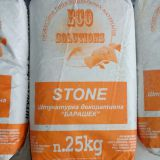 Штукатурка барашек Scanmix Stone, зерно 1,5 мм. 25 кг.